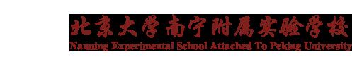 北京大学南宁附属实验学校LOGO