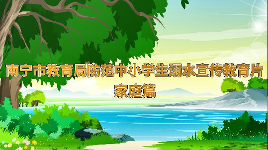 南宁市教育局防范中小学生溺水宣传